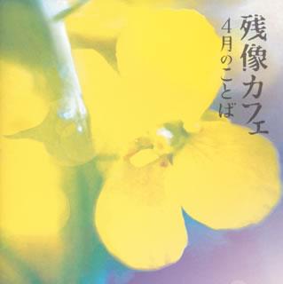 4gatsu(mid).jpg