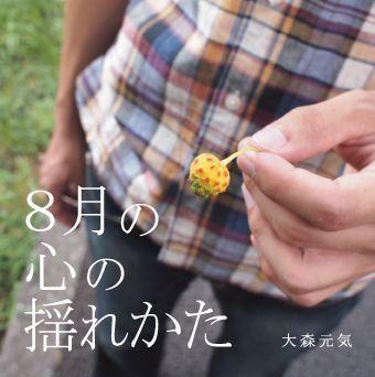8gatsunokokoronoyurekata.jpg