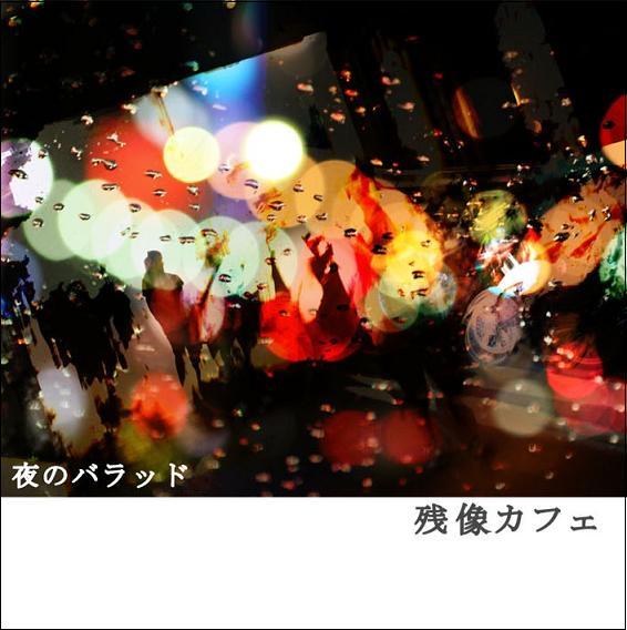 ballad2007_small2.jpg