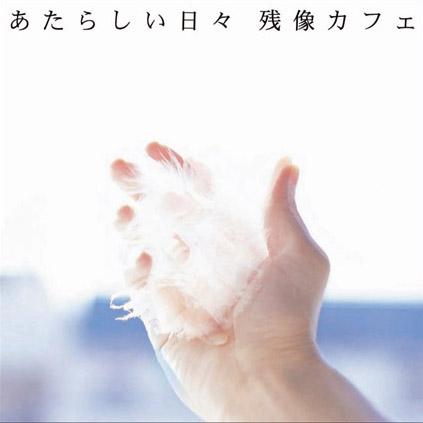 zanzou_atarashii1003.jpg